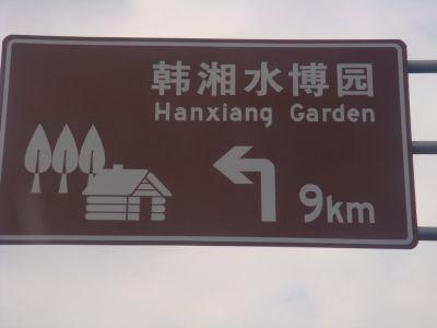 上海华府天地愉园周边配套图片