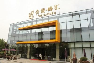 上海合景·峰汇实景图图片