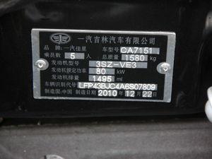 2011款一汽森雅M80 1.5MT舒适型(5座国Ⅳ)