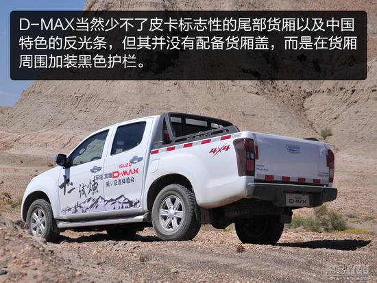 不惧高强度越野 试驾五十铃D-MAX/mu-X