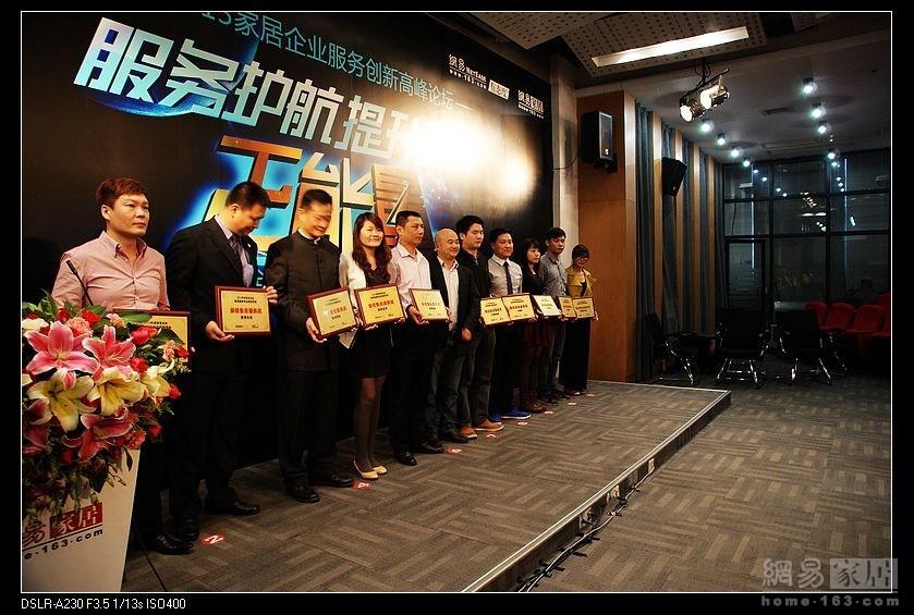 """2013年家居企业""""最佳售后服务奖""""颁奖 (7)"""