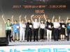 北京家具行业协会会长何法涧为工匠大师奖银奖获奖者颁奖
